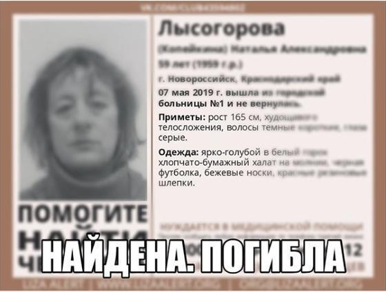 Женщина, пропавшая в Новороссийске, и которую разыскивали в Анапе, погибла