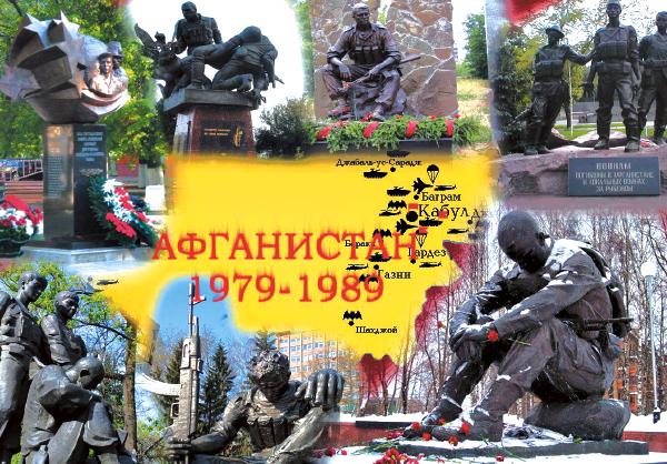 Анапчане могут внести свой вклад в создание памятника воинам-интернационалистам