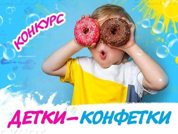 Продолжается приём заявок на участие в конкурсе «Детки-конфетки»
