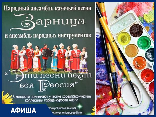 На выходных анапчане могут научиться рисовать и послушать казачьи песни