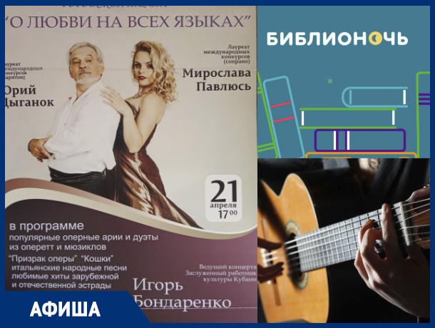 Анапчан приглашают на «Библионочь» и концерты уже в эти выходные