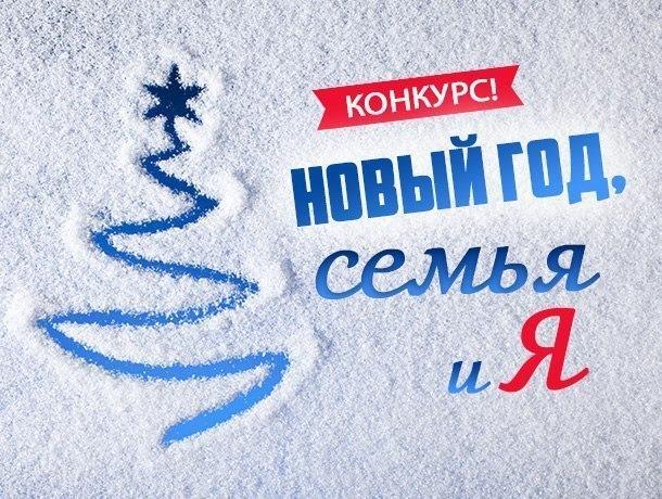 Принимайте участие в конкурсе «Новый год, семья и я» и выигрывайте призы
