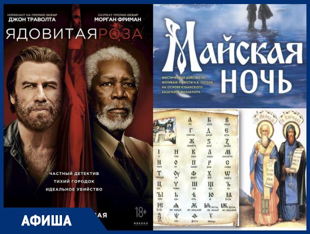 Спектакль по Гоголю, громкие кинопремьеры и праздничные мероприятия ждут анапчан