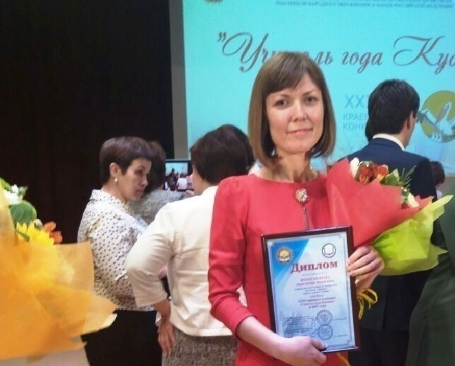 Анапчанка стала лауреатом конкурса «Учитель года Кубани-2017»