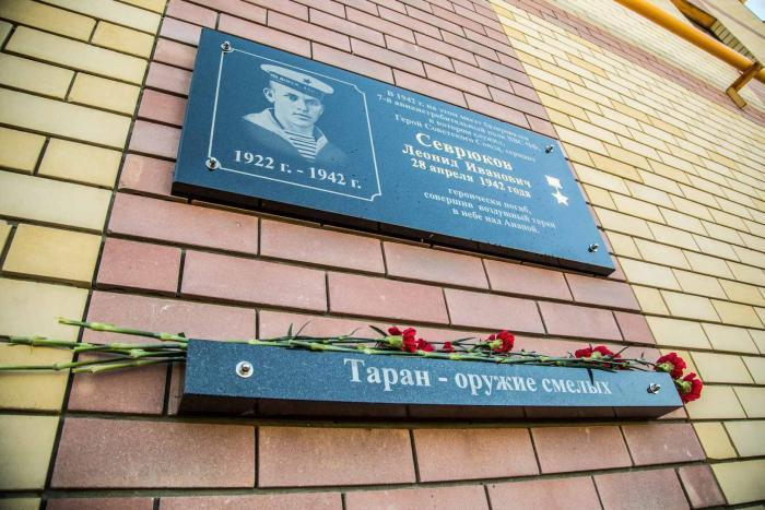 В Анапе открыли мемориальную доску Герою Советского Союза Леониду Севрюкову