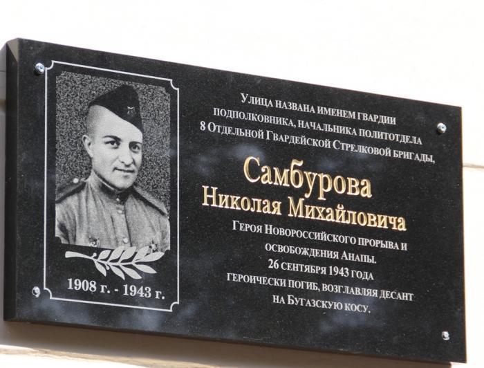 В Анапе установили мемориальную доску памяти Николая Самбурова