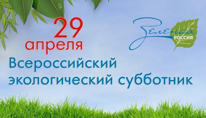 Анапчане 29 апреля присоединятся к Всероссийскому экологическому субботнику «Зелёная Россия»