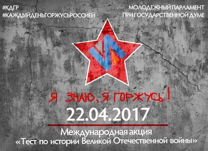 Анапчан приглашают пройти тест по истории Великой Отечественной войны