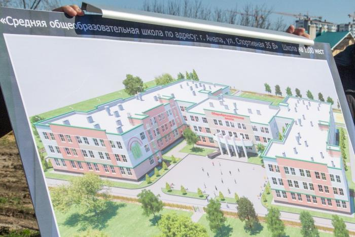 Проект новой школы на 1100 мест в Анапе оценила вице-губернатор Кубани