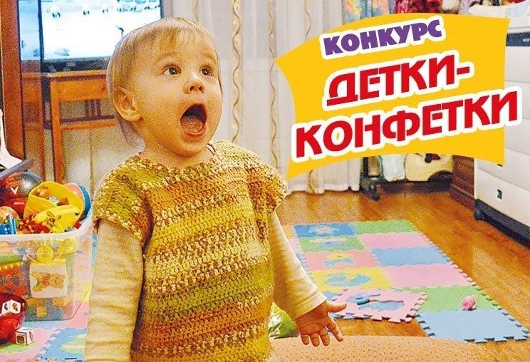 На кону призовой фонд размером в 31000 рублей: успейте принять участие в конкурсе «Детки-конфетки»
