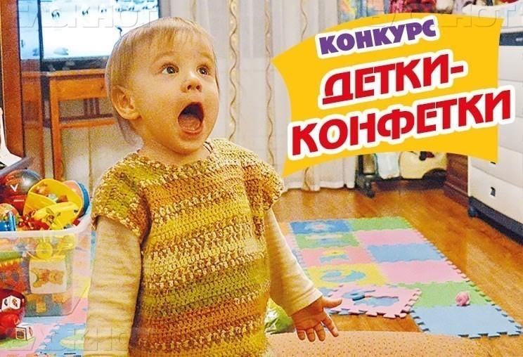 Завершилось голосование в конкурсе «Детки-конфетки»