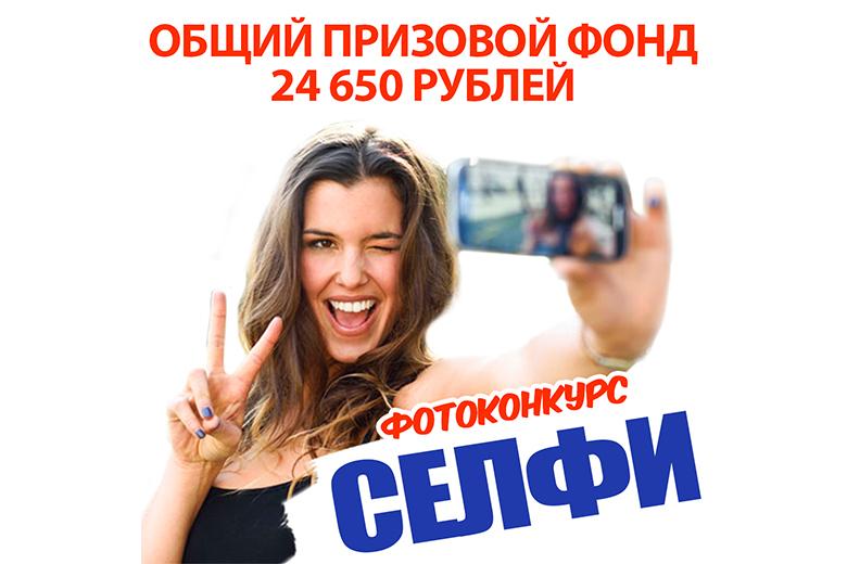 Уникальные Призы! Суммарный фонд конкурса «Селфи на курорте» 24 650 рублей