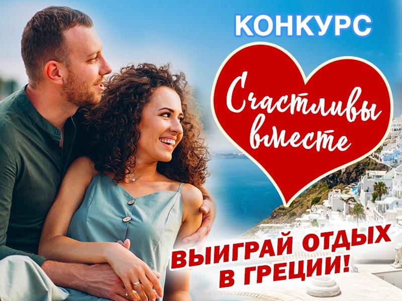 Участвуйте в конкурсе «Счастливы вместе» и выиграйте семидневный отдых в Греции