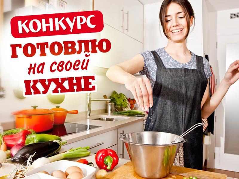 «Готовлю на своей кухне» - стартовал новый конкурс в Анапе!