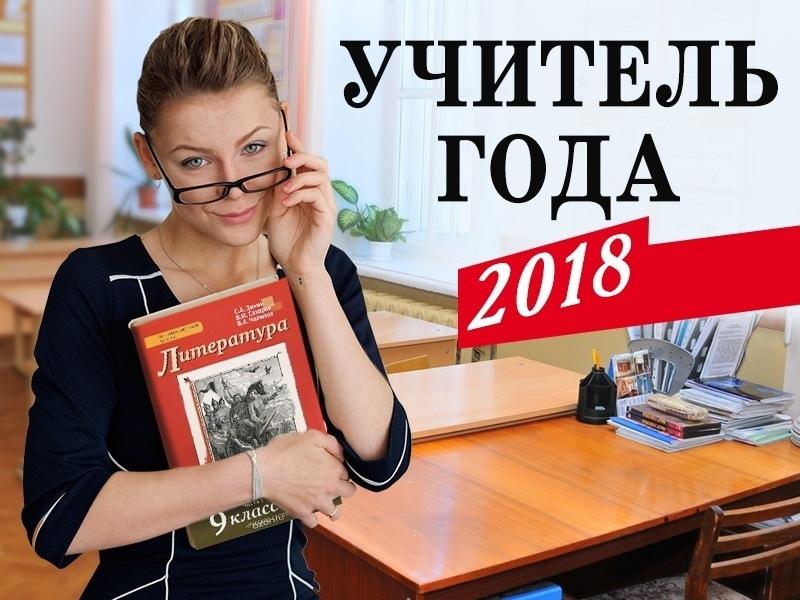 Конкурс «Учитель года - 2018» стартовал в Анапе. Голосование открыто!