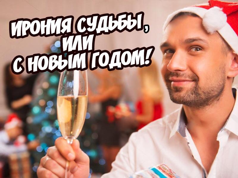 Скоро стартует новый конкурс «Ирония судьбы, или С Новым годом!»