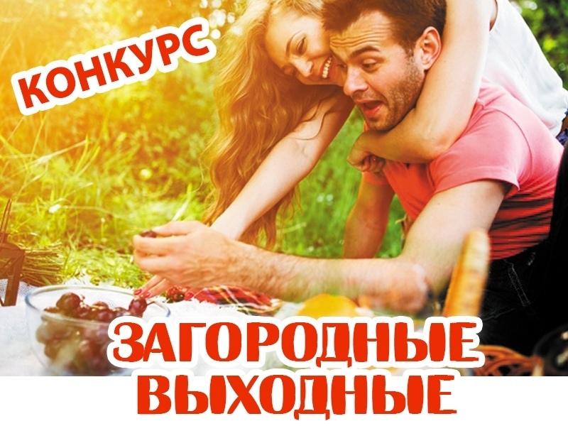 Новый конкурс «Загородные выходные» стартует в instagram
