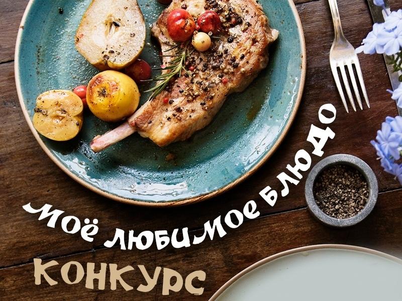 В Анапе стартовал новый вкусный конкурс «Моё любимое блюдо»