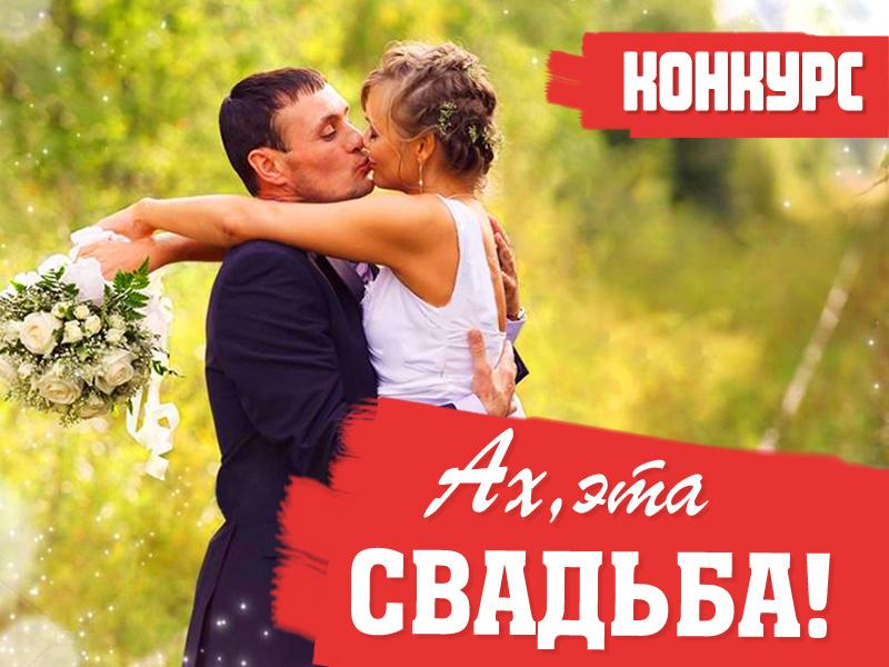 Голосование в конкурсе «Ах, эта свадьба!» завершилось!