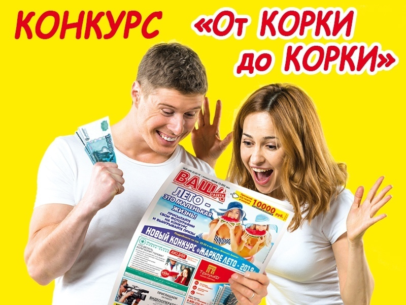 Хочешь выиграть 40 тысяч рублей? Читай газеты