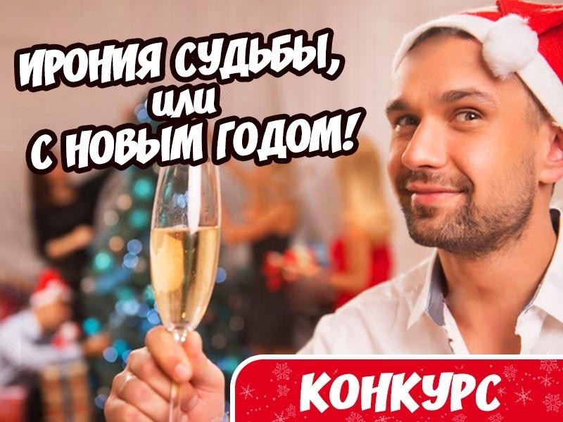 Стартовал новый конкурс «Ирония судьбы, или С Новым годом!»