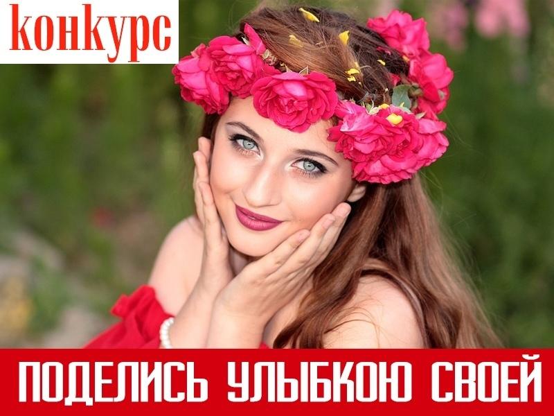 «Блокнот Анапа» объявляет о новом фотоконкурсе «Поделись улыбкою своей»