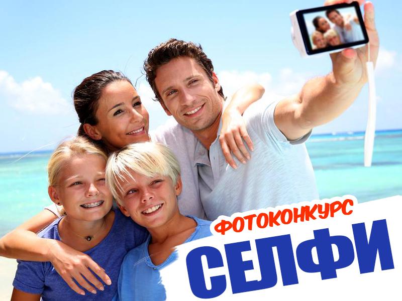Завершилось голосование в конкурсе «Селфи на курорте»