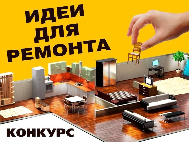 Стартовал конкурс «Идеи для ремонта». Голосование открыто!