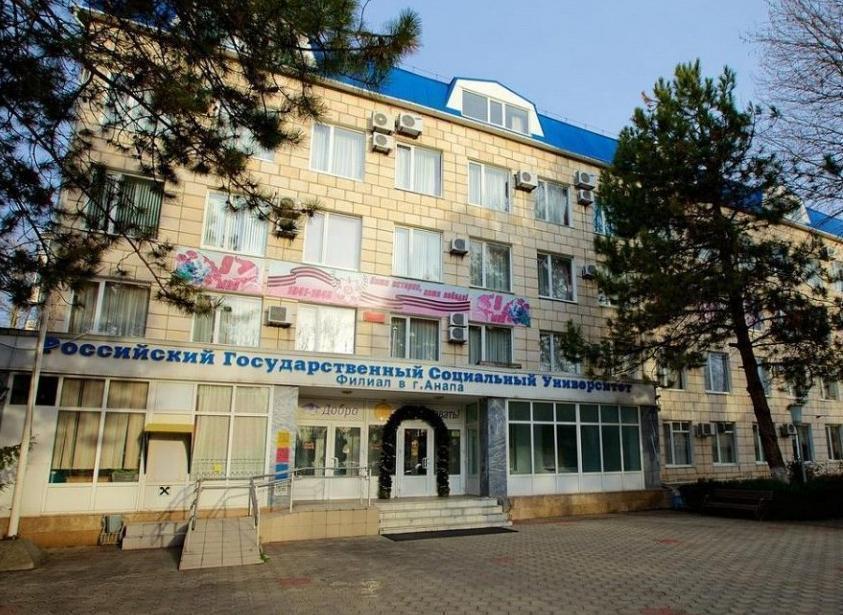 В Анапе говорят о передаче здания РГСУ под школу, хотя учреждение ещё действует
