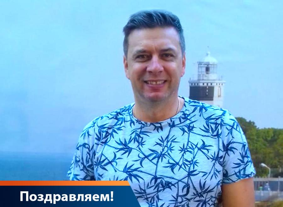 Поздравляем с днём рождения Сергея Михайловича Дорохова!