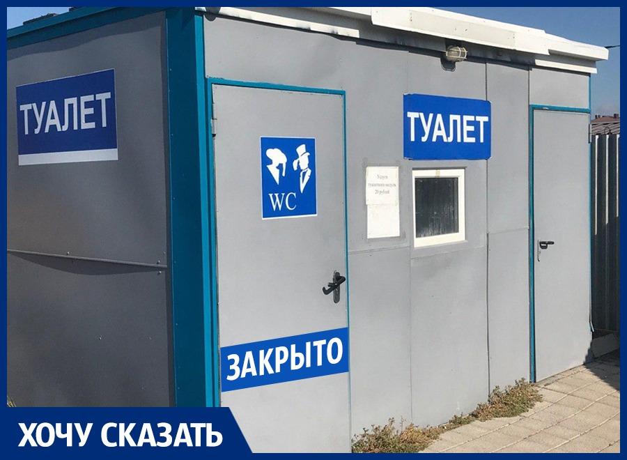 В Анапе три острые проблемы: высокие цены, хамство и закрытые туалеты