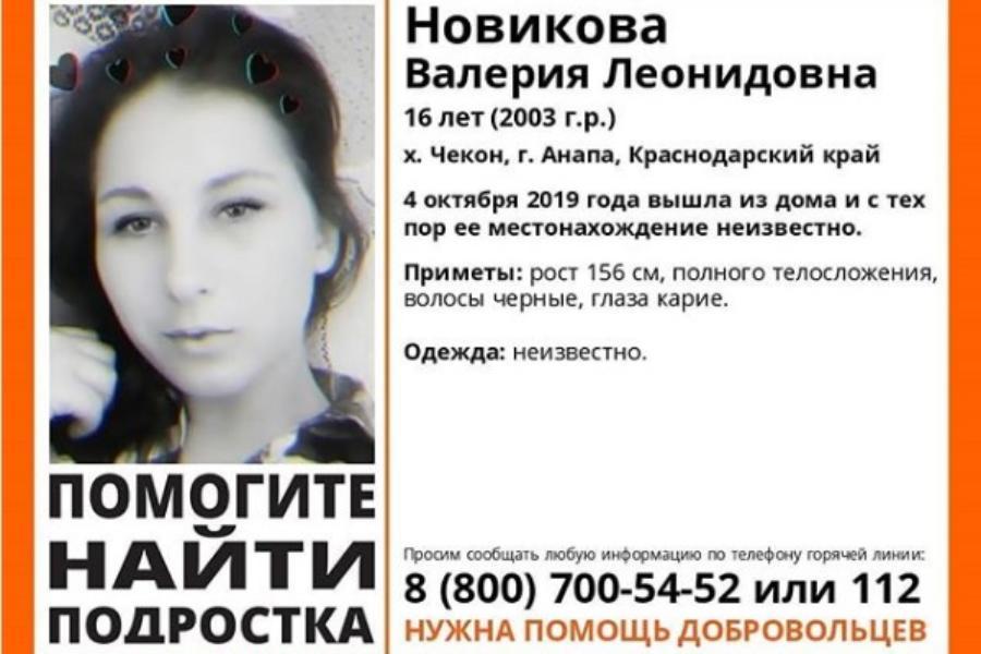 В Анапе разыскивается пропавшая 16-летняя Валерия Новикова