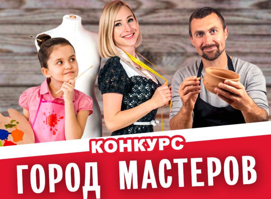 1 июля начинается приём заявок на конкурс «Город мастеров»
