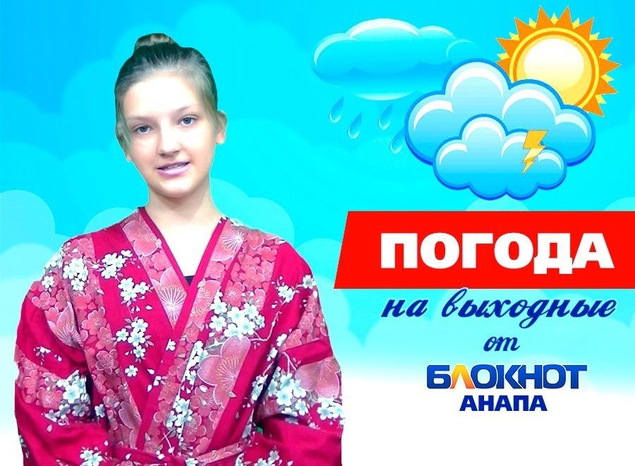 Прогноз погоды в Анапе на выходные от Анастасии - дочери самурая