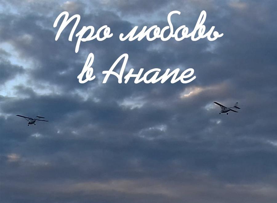 Романтичный таксист подарил супруге прогулку на самолете над Анапой