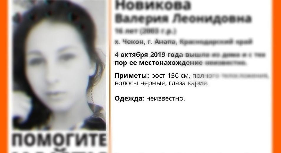 Пропавшая в Анапе 16-летняя школьница нашлась