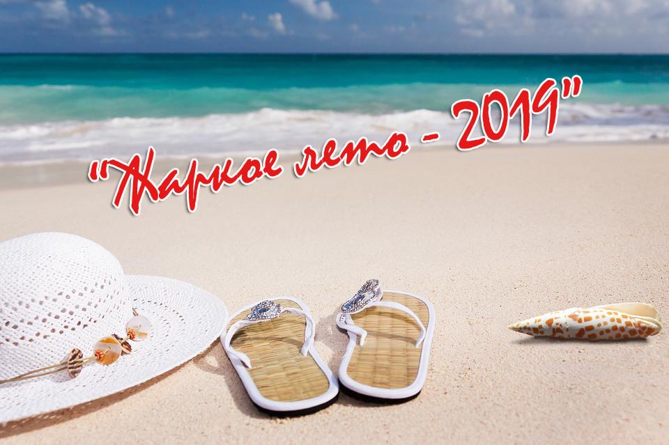 Конкурс «Жаркое лето - 2019» стартовал. Ждем участников!