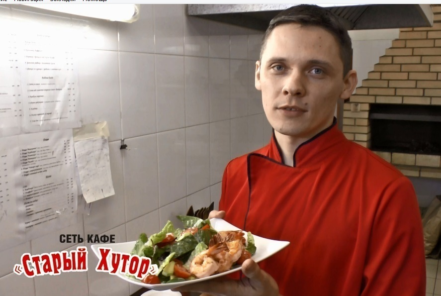 Салат с креветками «Экзотический»: шеф-повар кафе «Старый Хутор» показал мастер-класс