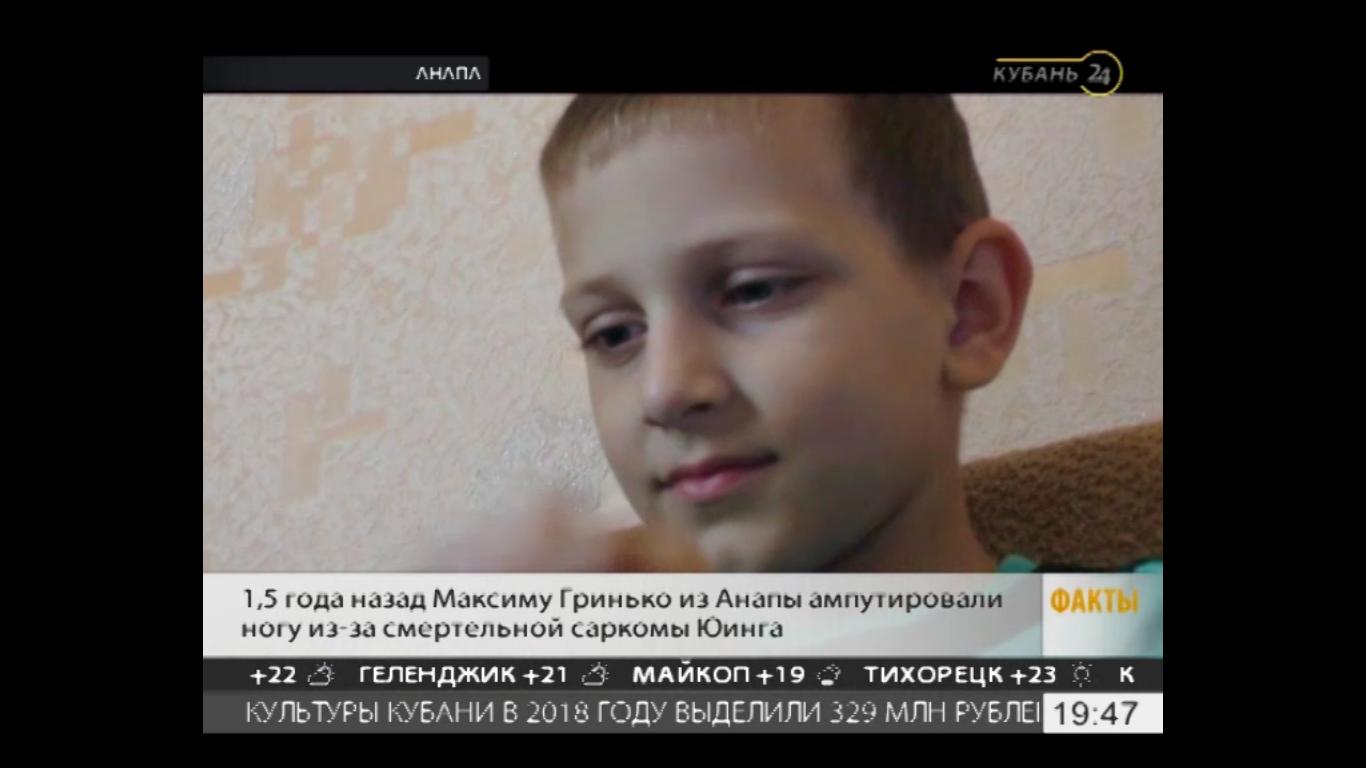 Максиму Гринько из поселка Виноградный под Анапой ампутировали ногу