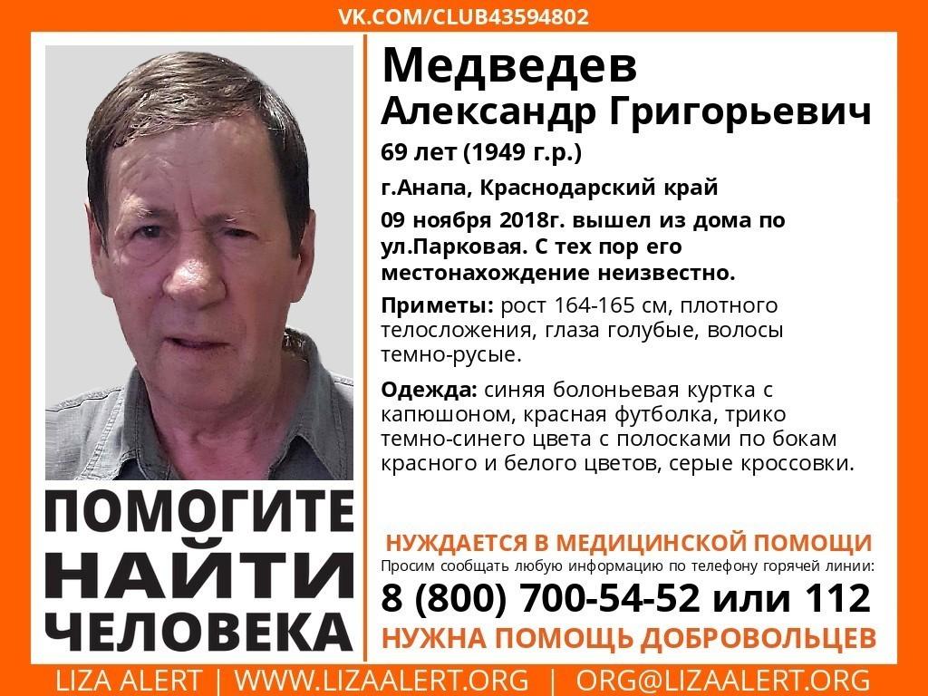 В Анапе разыскивается Александр Медведев 1949 года рождения