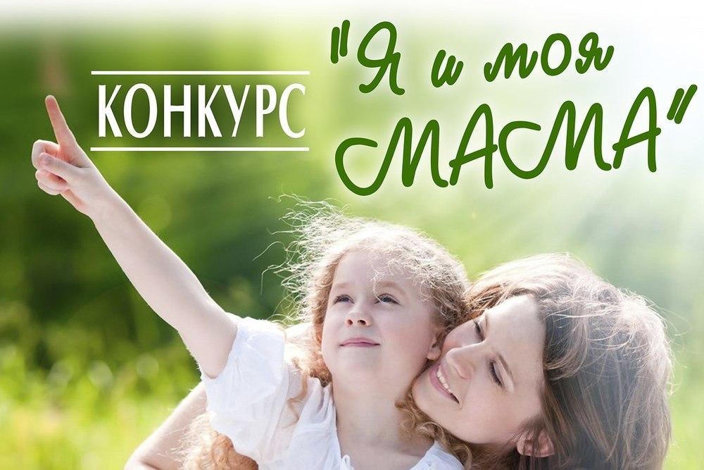Завершилось голосование в конкурсе «Я и моя мама»
