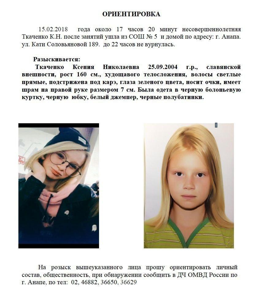 Внимание: в Анапе разыскивают пропавшую без вести школьницу