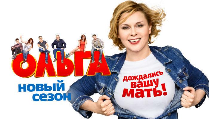 Самым популярным отечественными сериалами у анапчан стали «Ольга» и «Молодёжка»