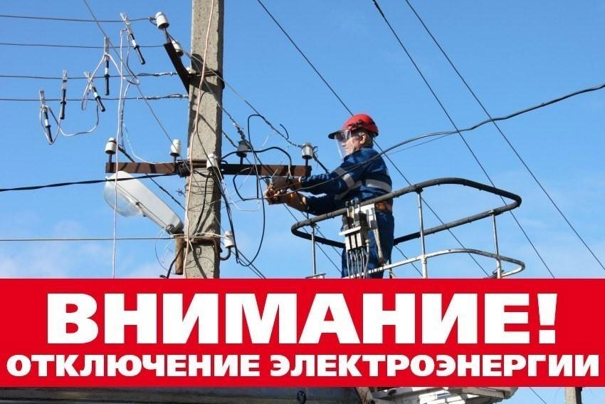 В каком районе в Анапе завтра грядет очередное отключение электроэнергии?