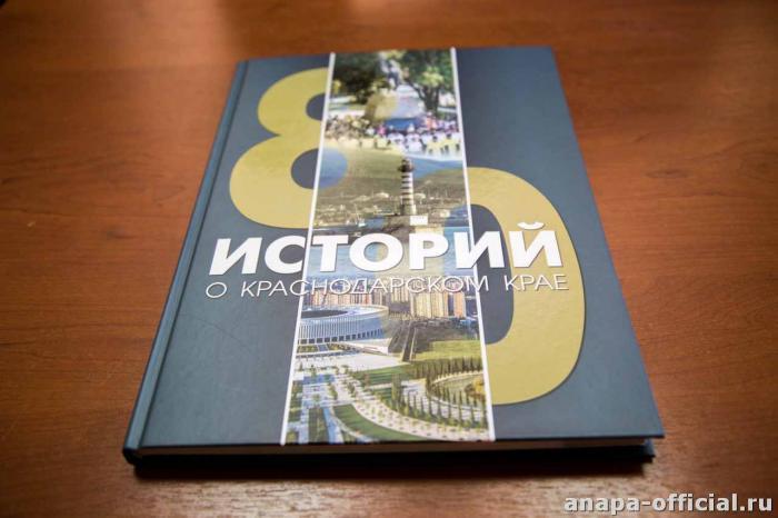 Об анапской «Горгиппии» написали в книге «80 историй о Краснодарском крае»