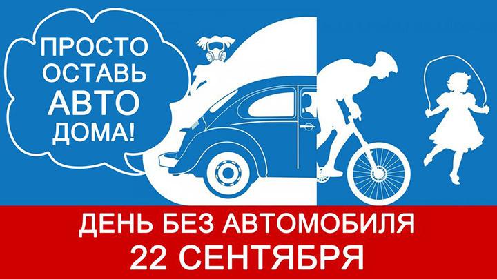 Мэр Анапы присоединился к всероссийской акции «День без автомобиля!»