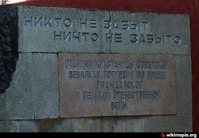 Анапский историк надругался над памятью погибших в Великой Отечественной