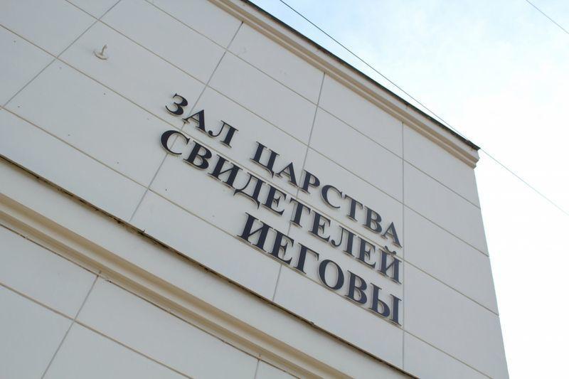 Суд передал дом «Свидетелей Иеговы» в Анапе в собственность государства
