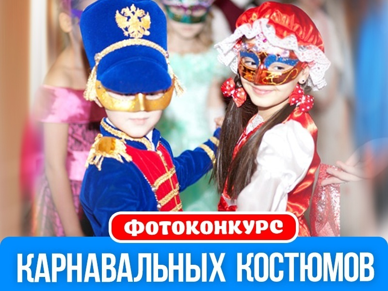 Итоги фотоконкурса карнавальных костюмов подведены!