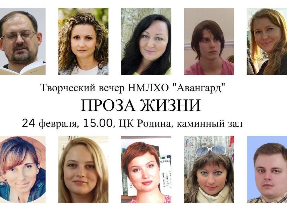 Анапчан приглашают познакомиться с «Прозой жизни»